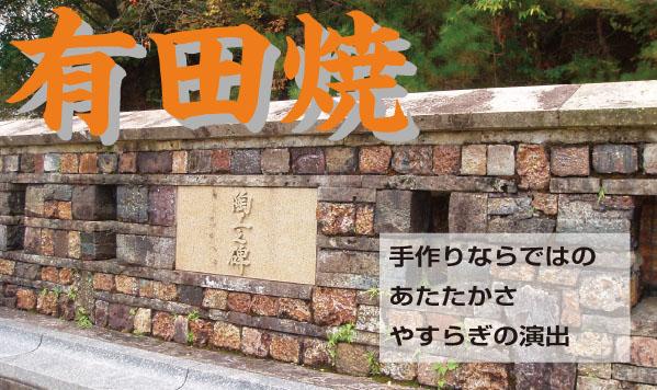 有田焼とは?