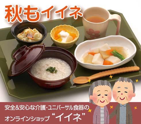 介護用食器 ユニバーサル食器 のオンラインショップ イイネ