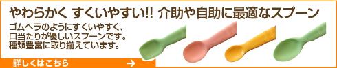 持ちやすく食べやすいスプーン