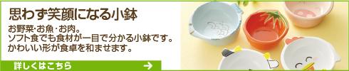 刻み食対応小鉢