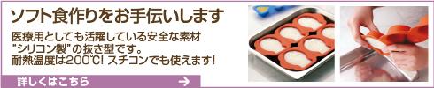 使いやすいソフト食用シリコン型
