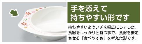 自助皿特徴