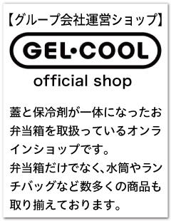 gel-cool