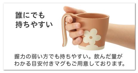 使いやすいマグカップ スープボール