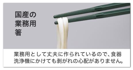 国産の業務用箸