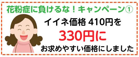 ゼオライトマスク330円