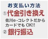 佐川Eコレクトを利用した代金引換払いと銀行振込からお選びいただけます