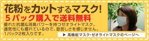 花粉症対策 ゼオライトマスク5パック購入で送料無料