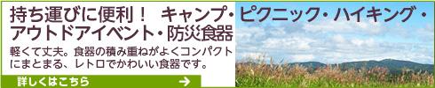 キャンプ・ピクニック・ハイキング・アウトドアイベント・防災食器