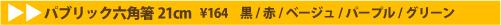 エコマーク認定商品パブリック六角箸21cm