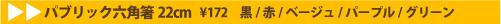 エコマーク認定商品パブリック六角箸22cm