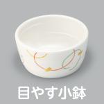目やす小鉢