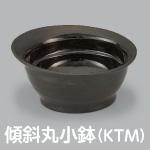 傾斜丸小鉢