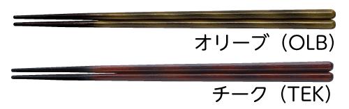 PBT塗り箸21cm