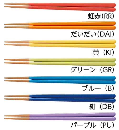 PBT塗り箸22cm