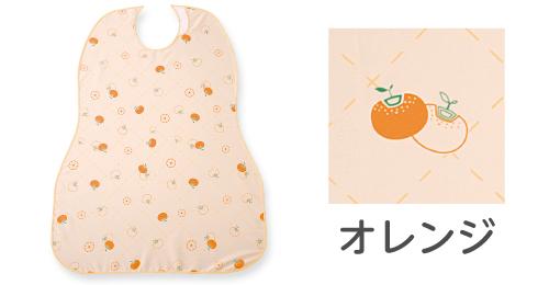 食事用エプロン オレンジ