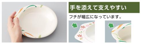 自助皿特徴1