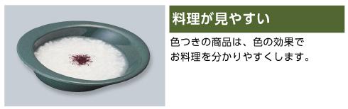 自助皿特徴4