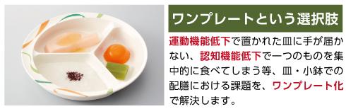自助仕切皿特徴1